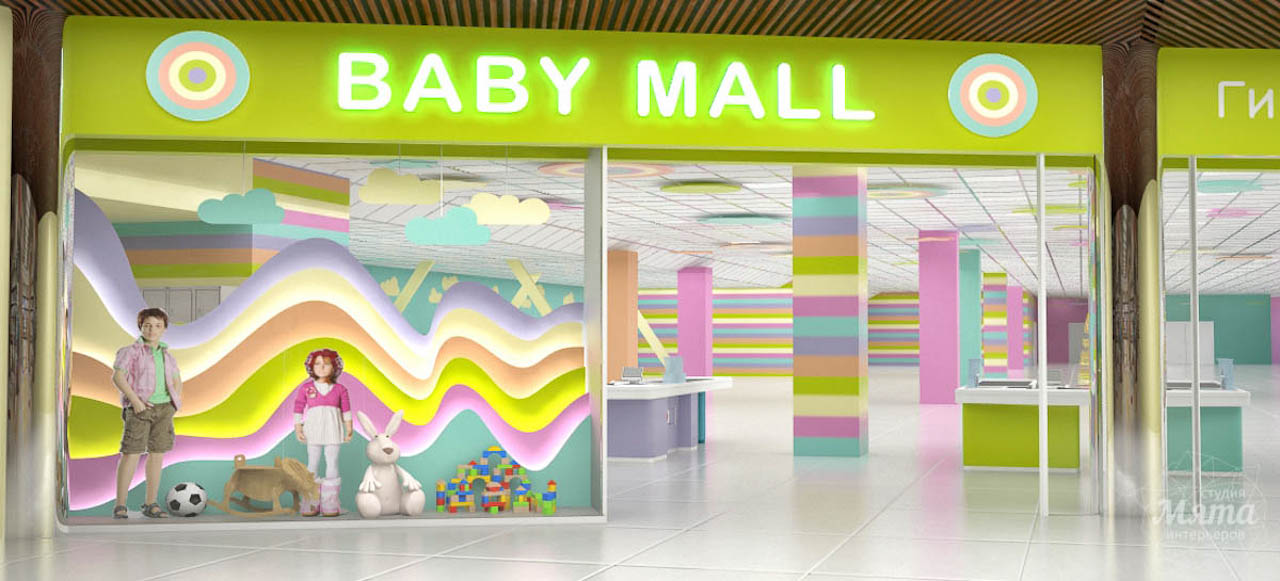 Дизайн интерьера и ремонт детского гипермаркета по ул. Щербакова 4 img1841037287